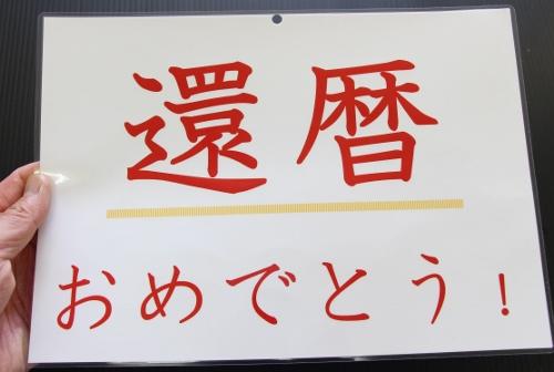 還暦おめでとう!.jpg