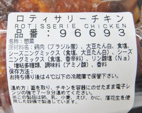 コストコ ロティサリーチキン 799円也
