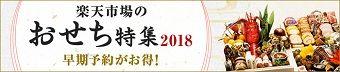 おせち特集2018  おせち予約は早めがお得!