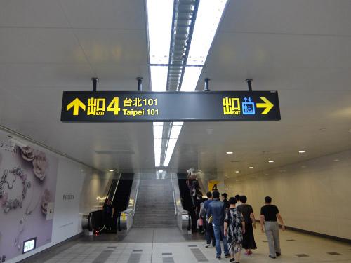 台北 101 鼎泰豐(ディンタイフォン )