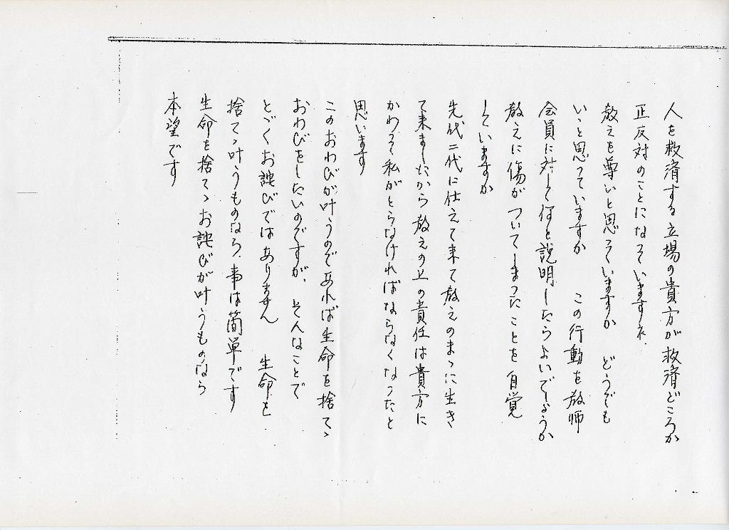 元大阪健管職員のブログ