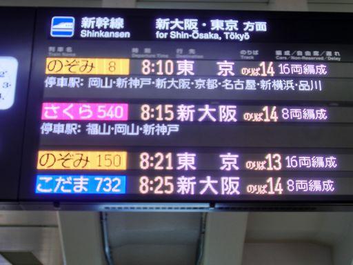 広島駅 電光掲示板