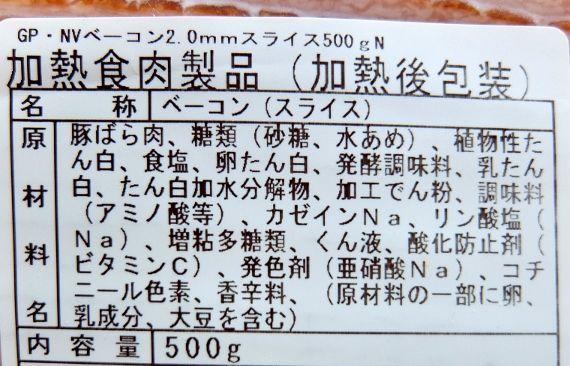 コストコ レポ ブログ 伊藤ハム ベーコン 680円 スライス GP NV