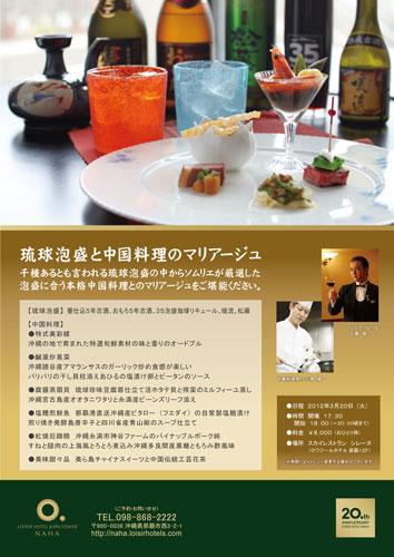 琉球泡盛と中国料理のマリアージュ