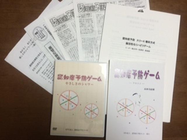 認知症予防ゲーム.JPG