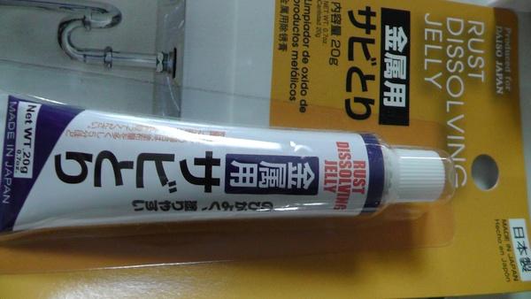 金属用サビとり 日本製