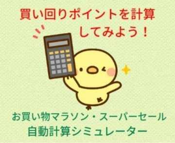 楽天買い回りポイント簡単計算シミュレーション【お買い物マラソン・スーパーセール対応】
