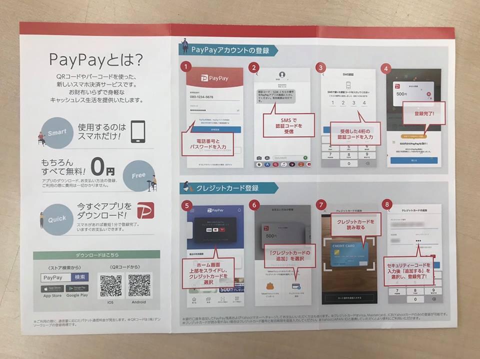 PAYPAY カード 決済 会計 支払い ローン 登録