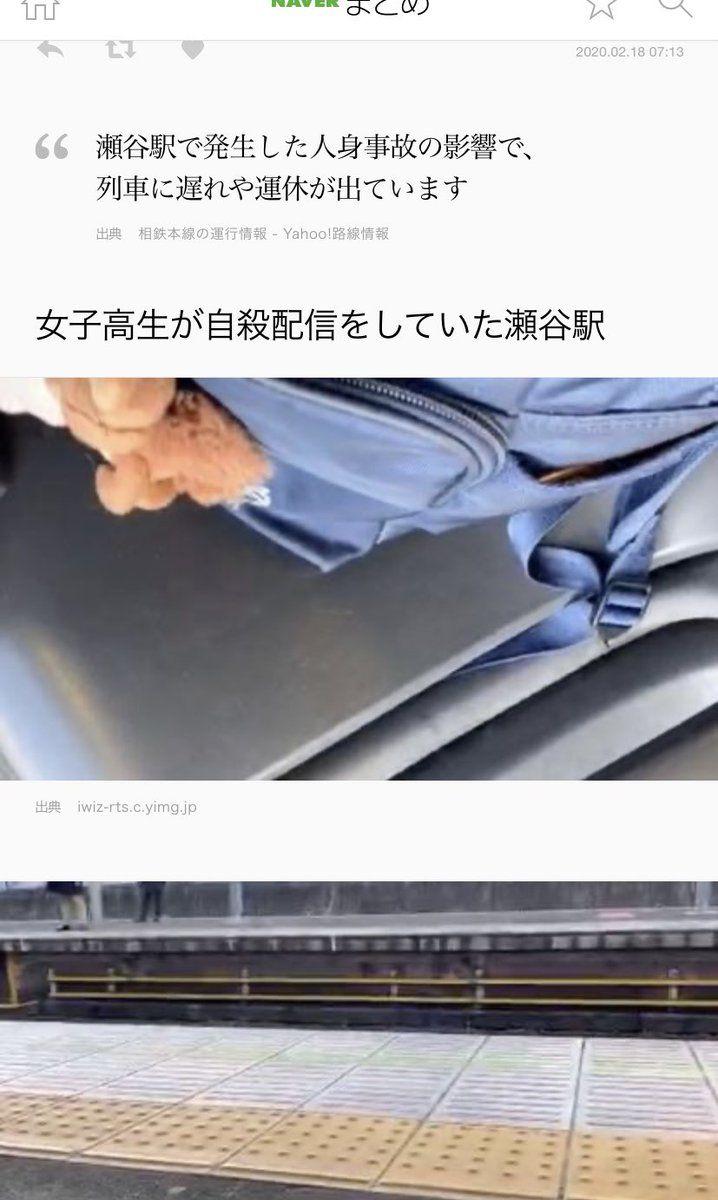 飛び込み 高生 駅 瀬谷 女子