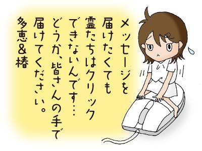 たえちゃん_マウス.jpg
