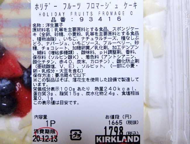 コストコ レポ ブログ ホリデー フルーツフロマージュ デリ 円 ケーキ スコップ