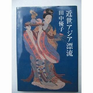 『近世アジア漂流』5
