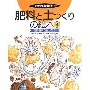 肥料と土4.jpg