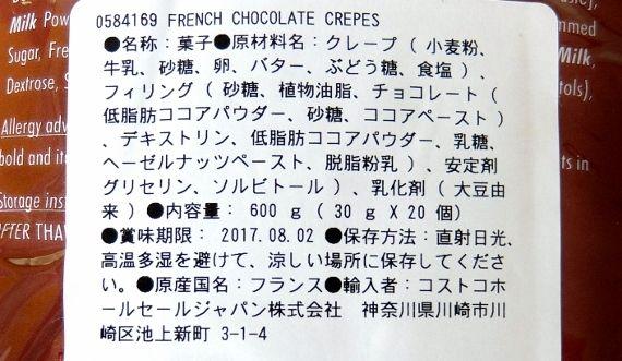 コストコ チョコレートクレープ 32g✕20 698円也  ST MICHEL Chocolate Crepe フランス