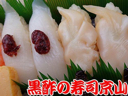 千代田区 富士見寿司 出前 宅配寿司