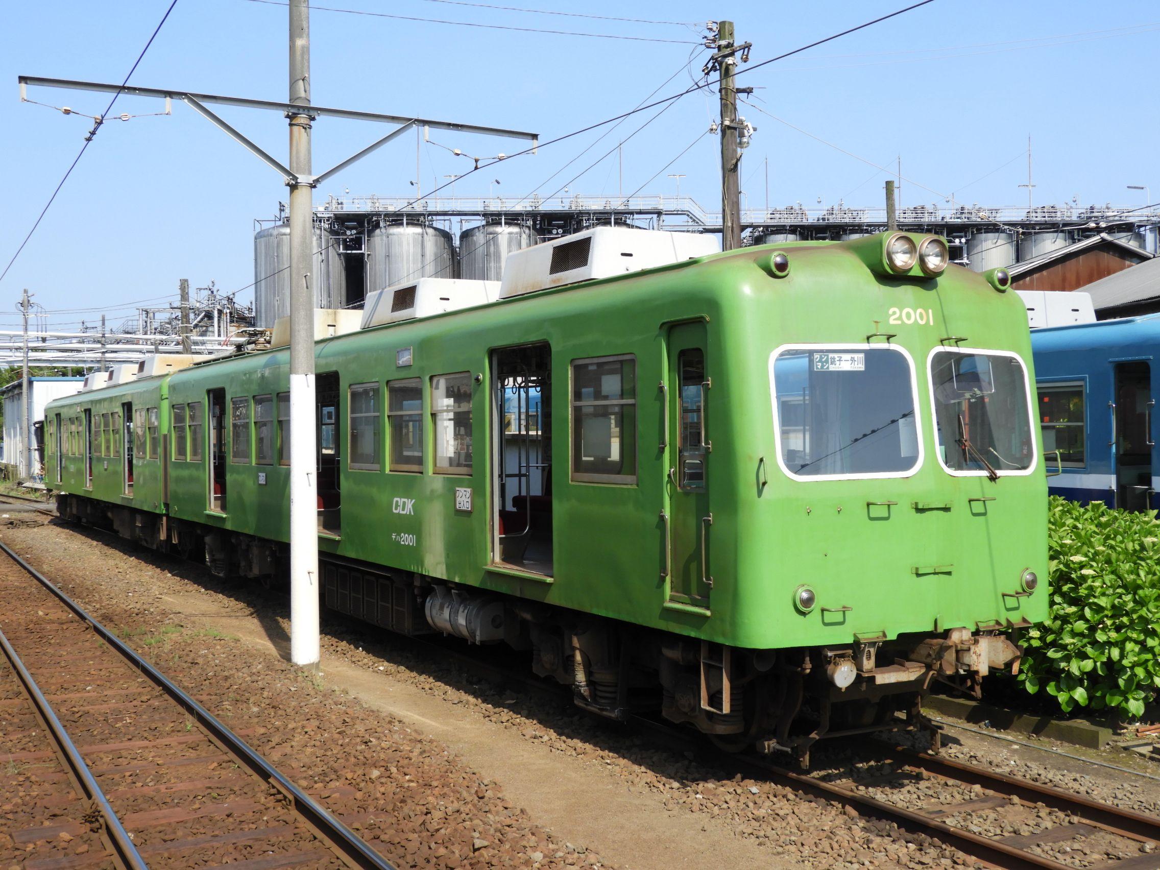 電鉄 銚子