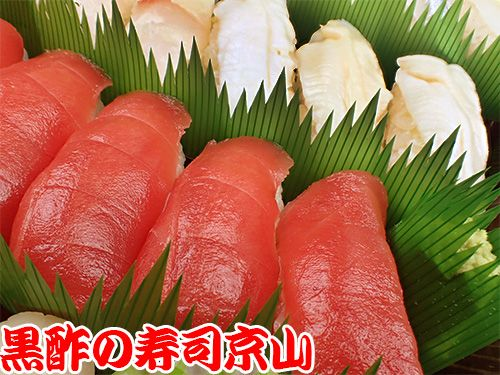 中央区 日本橋室町に宅配したお寿司です