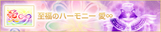 至福のハーモニー 愛 ∞