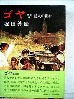 『ゴヤ(3巻)巨人の影に』2