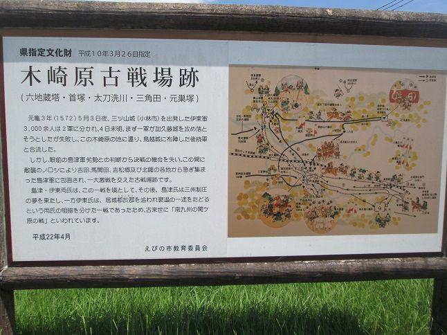 宮崎県えびの市の木崎原古戦場を訪ねる | ジージの南からの便り - 楽天 ...