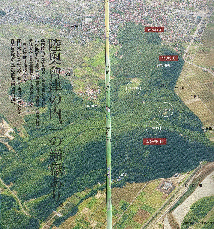 続日本100名城巡り 64 向羽黒山城(福島県) | Canon Boy のブログ ...
