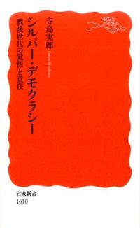 『シルバー・デモクラシー』4
