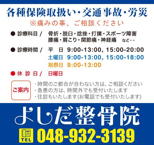 yosida_ban_info.jpg