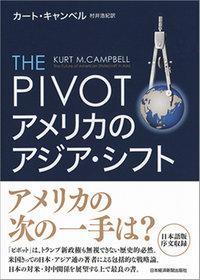 『THE PIVOT-アメリカのアジア・シフト』2