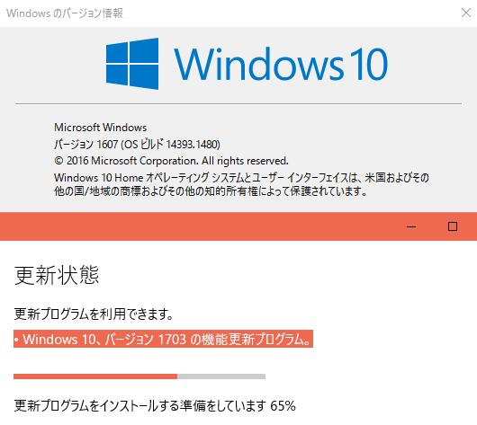Windows10の更新中