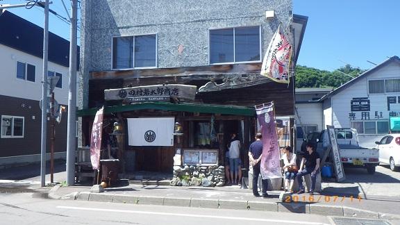 岩太郎商店.JPG