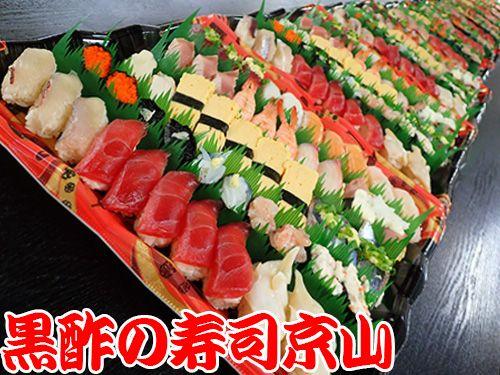 中央区日本橋蛎殻町納会のお寿司、予約受付中