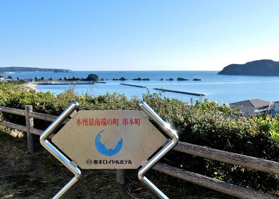 橋杭岩 和歌山 串本ロイヤルホテルの朝食バイキング 夕食はフレンチ ソレイユでミニコース ビュッフェ