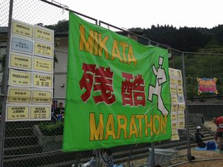 残酷マラソン130609
