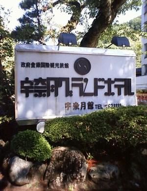 宇奈月グランドホテル.jpg