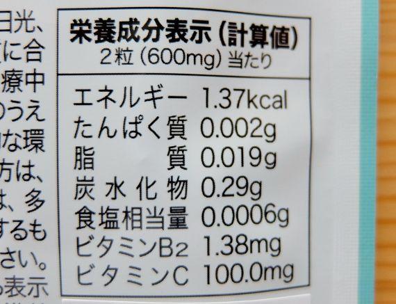 ボタニカルホワイト 2PK 2,480円 最安 流行り 飲む日焼け止め UV対策 サプリ 効果