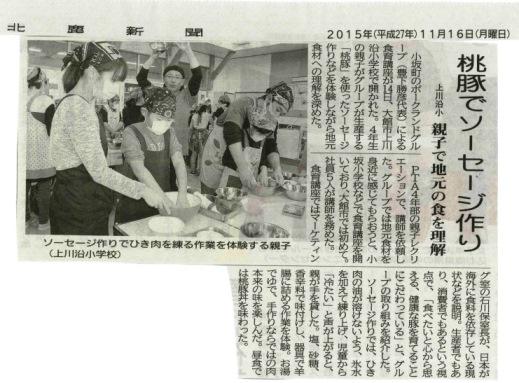 20151116北鹿新聞上川沿小手作り体験.jpg