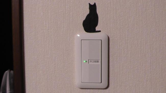 ネコ部屋の照明スイッチにネコのステッカー