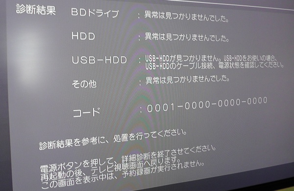 DMR-BRZ1000の詳細診断画面