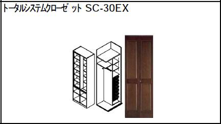 一条工務店 トータルシステムクローゼット SC-30EX