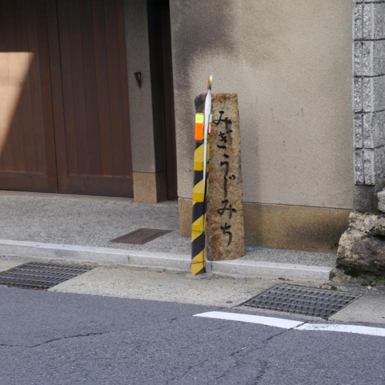 P1070036(道標).jpg