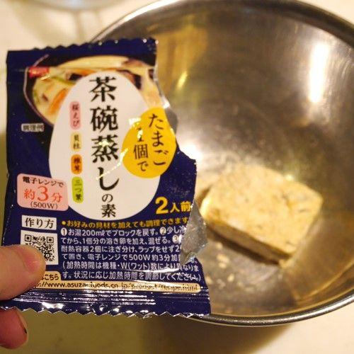 茶碗蒸しの素_開封