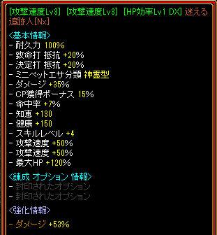 W速度HPDX追跡.jpg