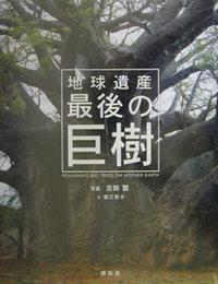 『地球遺産最後の巨樹』3