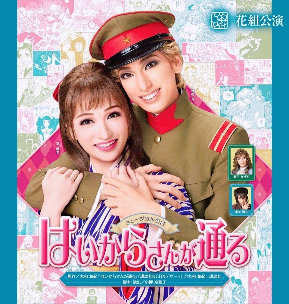 宝塚 楽天 tv