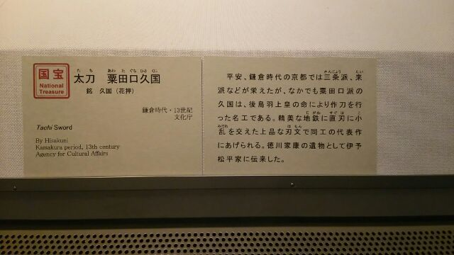 粟田口久国6