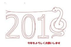 今年もよろしくお願いします.jpg