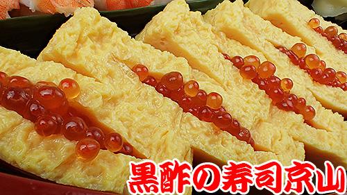 寿司 出前 台東区 谷中.jpg
