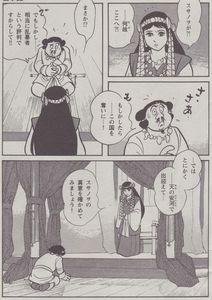 古事記12