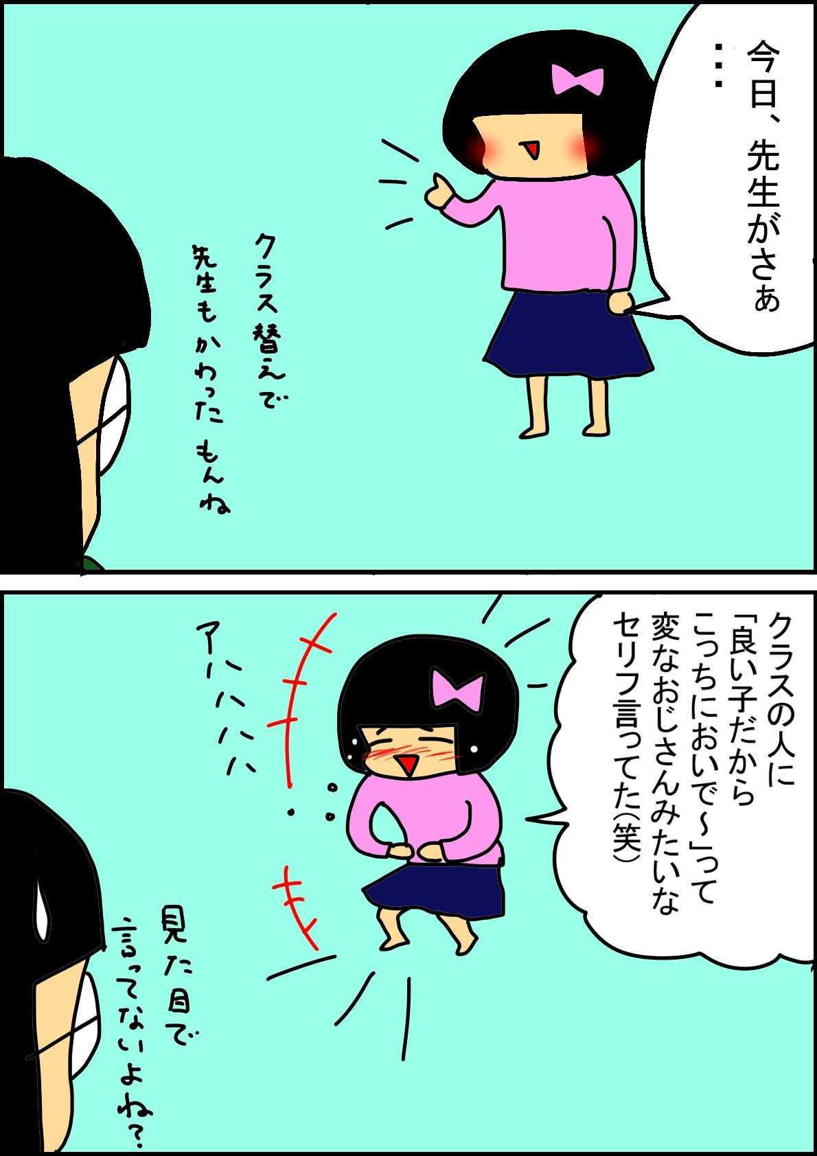 🤭小池 栄子 バス タオル