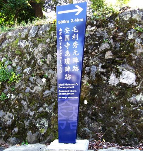 04南宮山ハイキングコース案内表示.JPG